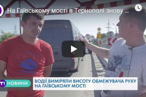 На Гаївському мості в Тернополі знову застрягли вантажівки