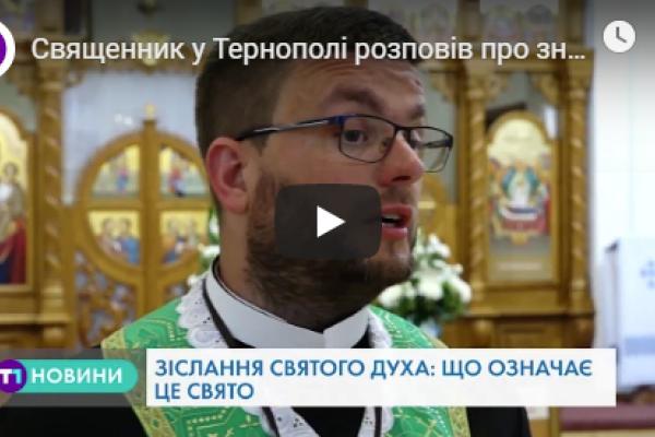Священник у Тернополі розповів про значення свята П'ятидесятниці