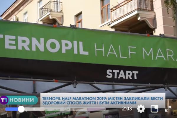 Ternopil Half Marathon 2019: тернополян закликали вести здоровий спосіб життя і бути активними