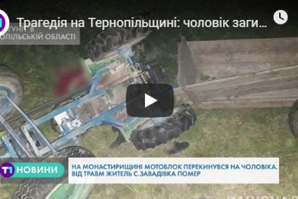 У селі на Тернопільщині трагічною смертю загинув чоловік (Відео)