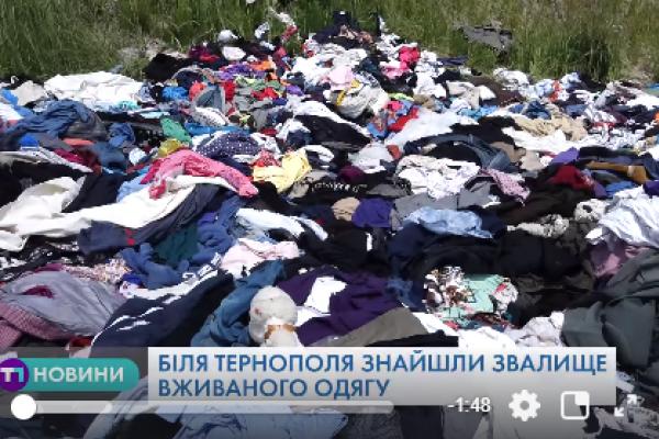Купи вживаного одягу виявили у селі на Тернопільщині (Відео)