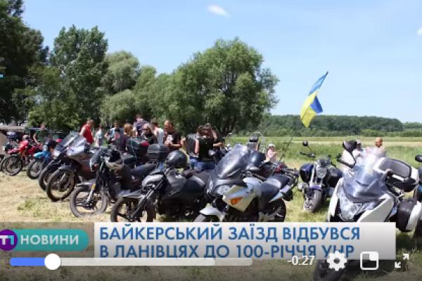 На Тернопільщині відбувся патріотичний байкерський заїзд