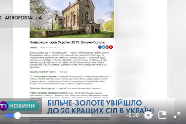 Одне із 20-ти кращих сіл України розташувалося на Тернопільщині