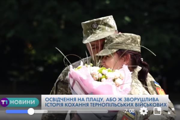 Освідчення на плацу, або ж зворушлива історія кохання тернопільських військових (Відео)