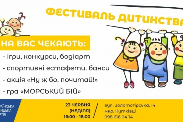 Аж два дні у Тернополі буде Фестиваль дитинства