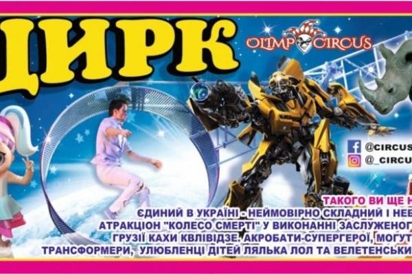 До Тернополя їде Київський професійний цирк «Олімп»