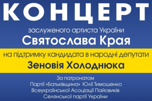 23 червня Святослав Край співатиме у Бучачі і Монастириській