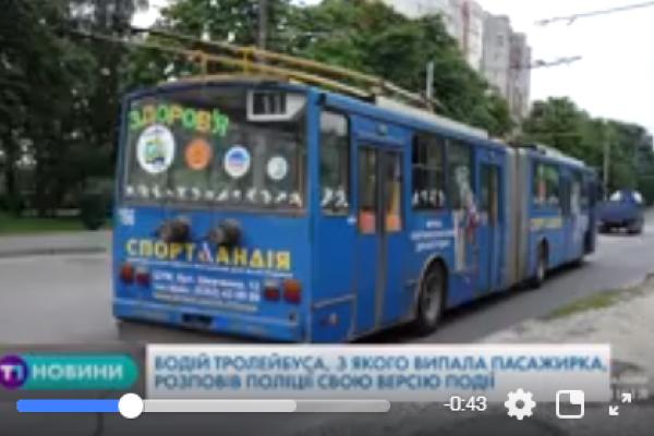 Водій тролейбуса, під колесами якого загинула тернополянка, розповів свою версію