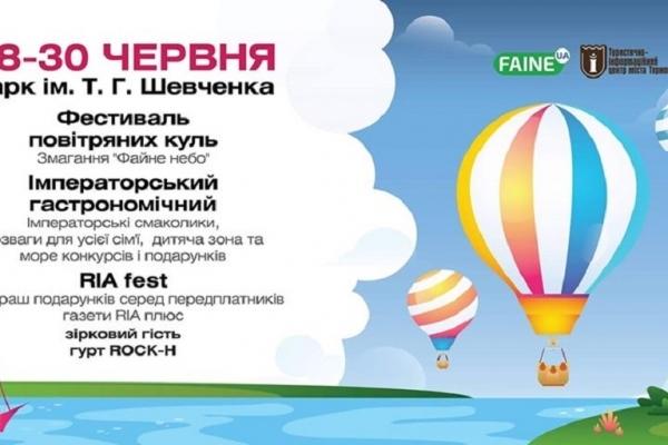 На вихідних у Тернополі відбудеться три фестивалі