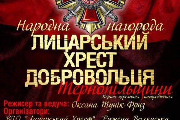 В Тернополі відбудеться нагородження добровольців