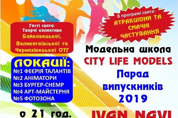 Володимир Кравець запрошує на День молоді у Вишнівецьку ОТГ
