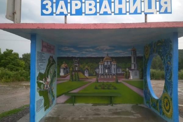У Зарваниці в оригінальний спосіб готуються до Всеукраїнської прощі (Фото)