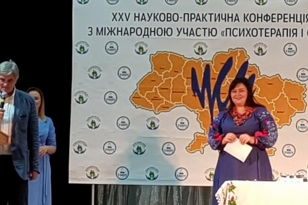 Психотерапевти високого статусу зі всієї України зібралися у Тернополі