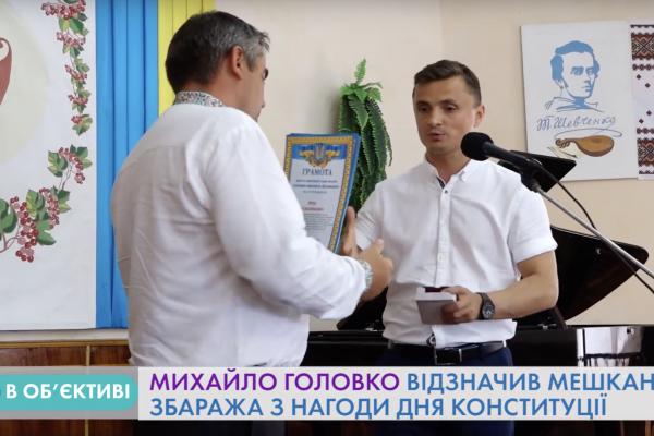 Михайло Головко відзначив жителів Збаража з нагоди Дня Конституції (Відео)
