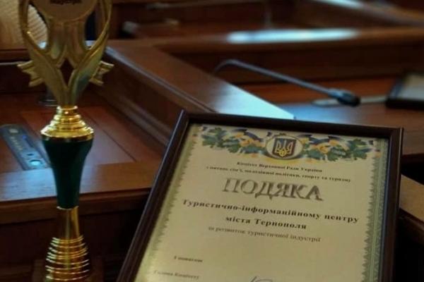 Тернопільський  ТІЦ  отримав відзнаку «За розвиток туристичної індустрії»