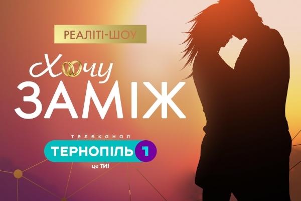 На телеканал Тернопіль1 стартує кастинг для участь у новому реаліті-шоу «Хочу Заміж»