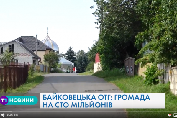 У Тернопільській області функціонує громада «на сто мільйонів»