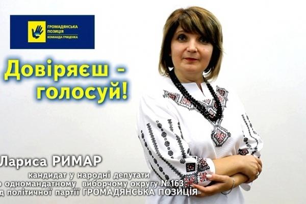 Лариса Римар звернулася до прихильників Анатолія Гриценка (Відео)