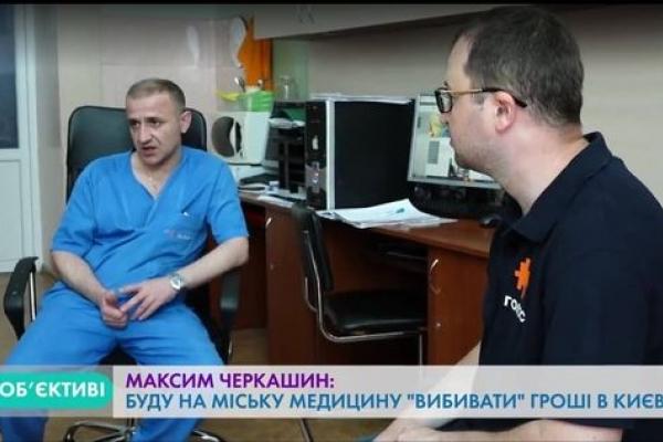 Максим Черкашин: «Буду на міську медицину «вибивати» гроші в Києві»