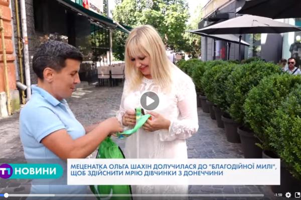 Меценатка Ольга Шахін долучилася до «Благодійної милі», щоб здійснити мрію дівчинки з Донеччини