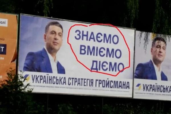 Політичний плагіат: в партії на Тернопільщині «позичили» передвиборче гасло (Фото)
