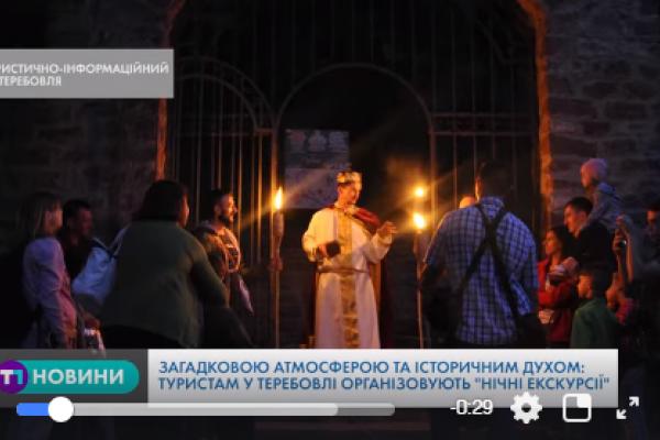 Туристичну новинку презентували в князівському містечку на Тернопільщині