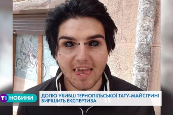 Долю жорстокого вбивці з Тернопільщини вирішує експертиза (Відео)