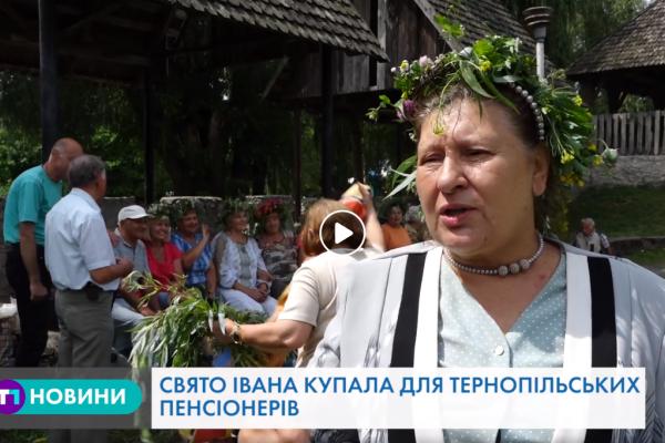 Яких традицій на Івана Купала дотримуються тернополяни?