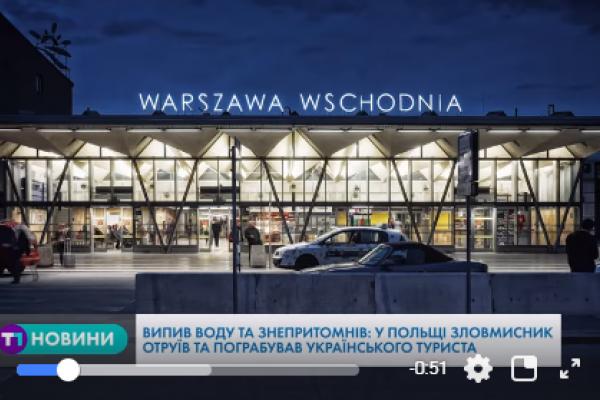 Жахливий інцидент трапився із українським туристом в Польщі