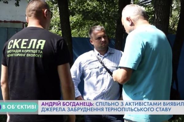 Андрій Богданець: Спільно з активістами виявили джерела забруднення Тернопільського ставу
