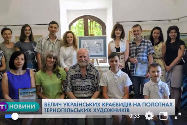 Велич українських краєвидів на полотнах тернопільських художників