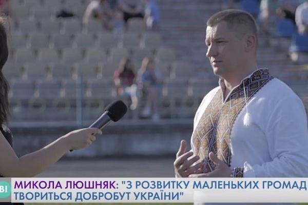 Микола Люшняк: З розвитку маленьких громад твориться добробут України (Відео)