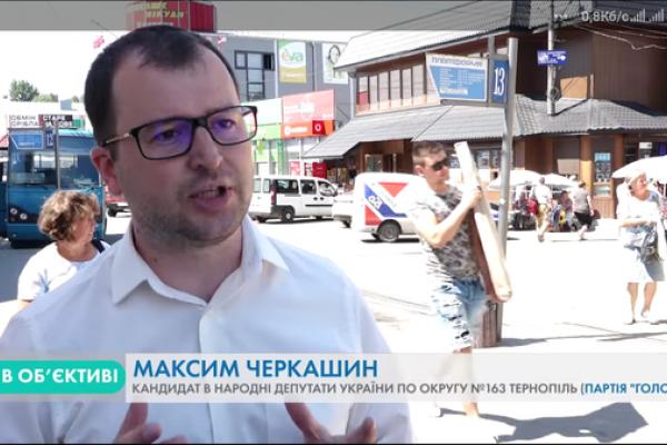Максим Черкашин: «Податки у Тернополі повинна контролювати місцева влада»