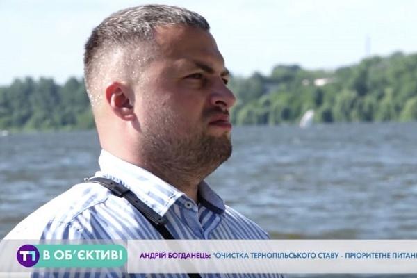 Андрій Богданець: Очистка тернопільського ставу – пріоритетне завдання нашої команди