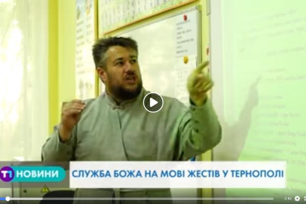 На Тернопільщині капелан проводить особливі служби для людей з вадами слуху