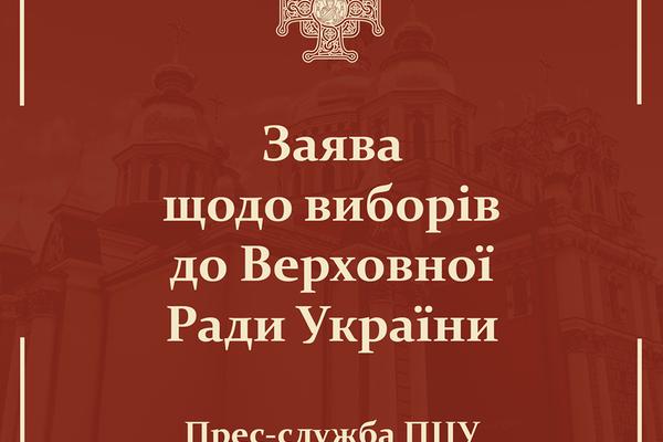 Заява з нагоди виборів до Верховної Ради України
