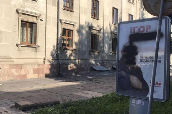 «Нехай краще помалюють паркани у місті»: у Тернополі зіпсували сітілайти Ігоря Побера