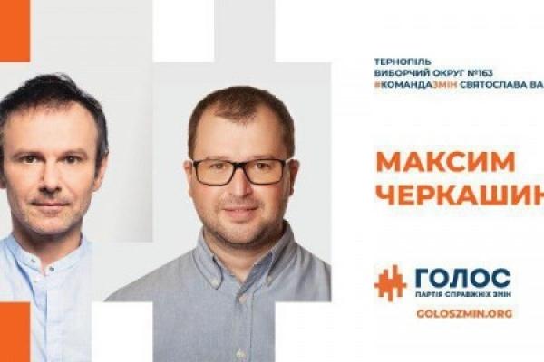 Тернополяни обирають нових політиків до Верховної Ради