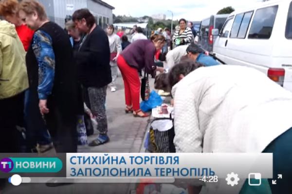 У Тернополі провели рейд місцями стихійної торгівлі, перехожі дії муніципалів - засуджують