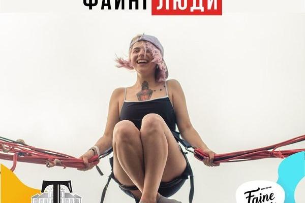 ТМ Тернопільське – генеральний спонсор фестивалю «Файне Місто»