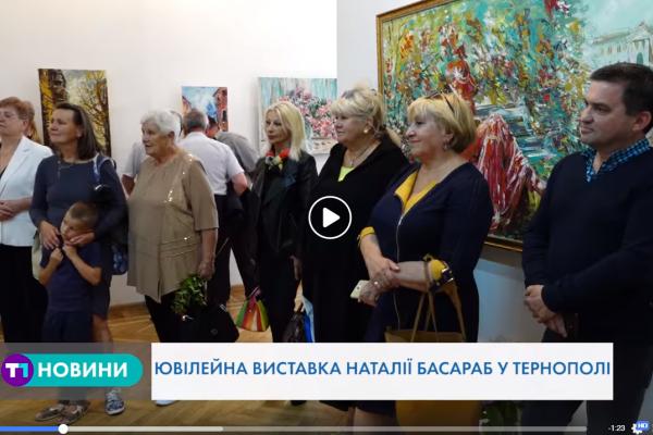 Унікальну виставку із 43-х полотен представила у Тернополі відома художниця