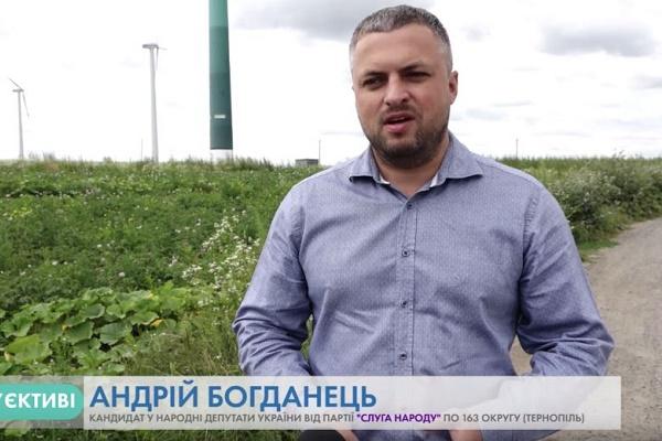Андрій Богданець: Приклад роботи вітрової електростанції у Зборові потрібно перейняти Тернополю