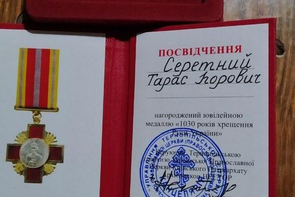 Тараса Серетного відзначила Православна Церква України