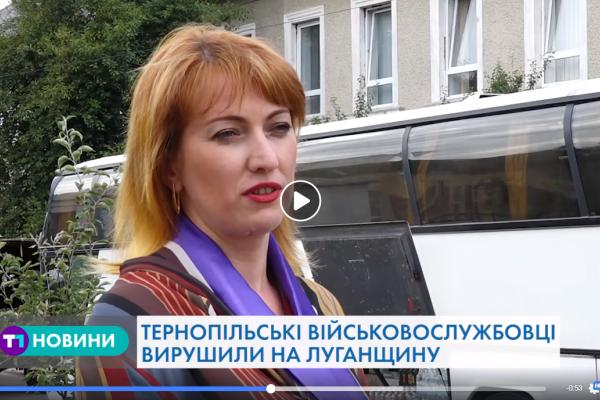 Військовослужбовців Тернопільщини на Схід провели представниці «Асоціації жінок «Дія»