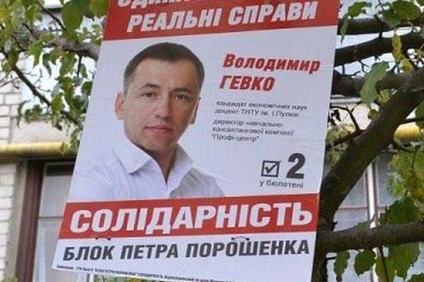 То чий слуга Володимир Гевко?