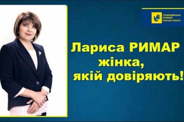 Жінка, якій довіряють! Авторитетні тернополяни закликають голосувати 21 липня за Ларису Римар