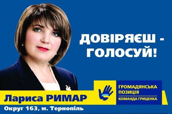 Лариса Римар: «Моя місія – прославляти Тернопілля і Україну»