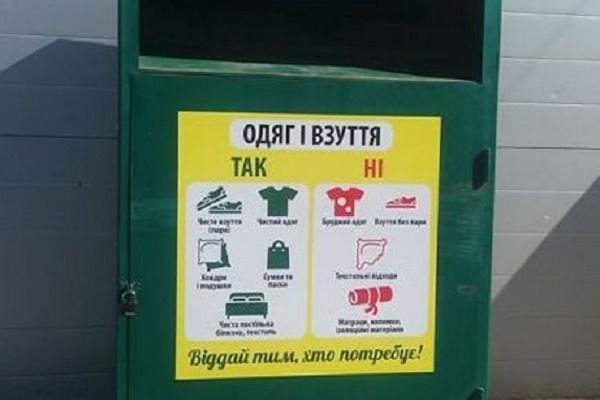 Безкоштовний секонд-хенд: у Тернополі контейнери благодійності допомагають найбіднішим