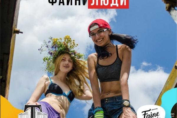 Фестиваль «Файне Місто» - море драйву та яскравих емоцій разом з ТМ Тернопільське