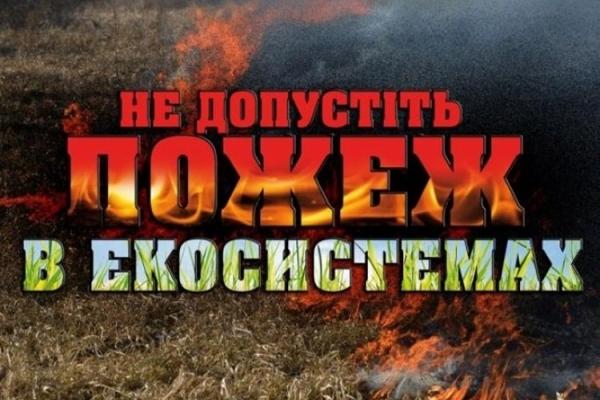На Тернопільщині підвищений рівень пожежної небезпеки!